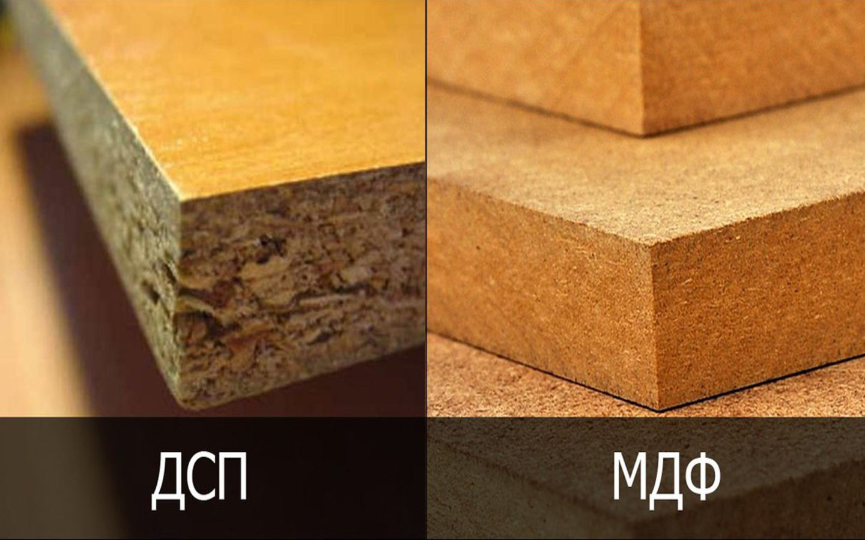 Разница между ДСП и МДФ.