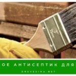 Что такое антисептик для дерева