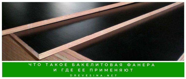 Описание и фото бакелитовой фанеры
